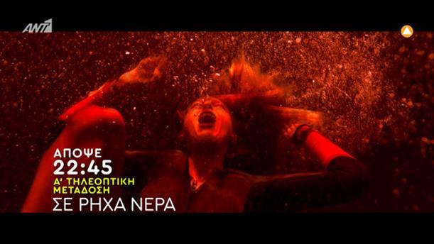 Μάιος - ταινίες blockbuster στον ΑΝΤ1