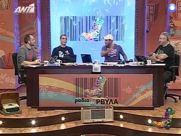 Ράδιο Αρβύλα 28-10-2009