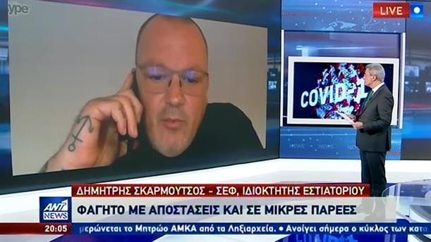 Δημήτρης Σκαρμούτσος στον ΑΝΤ1: αγώνας για τις θέσεις εργασίας