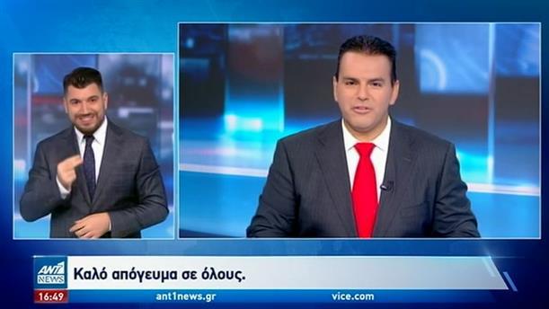 ANT1 NEWS 03-10-2020 ΣΤΗ ΝΟΗΜΑΤΙΚΗ