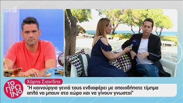 Ο Χάρης Σιανίδης στο Πρωινό