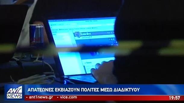 Sextortion scam: συναγερμός για τη νέα ηλεκτρονική απάτη