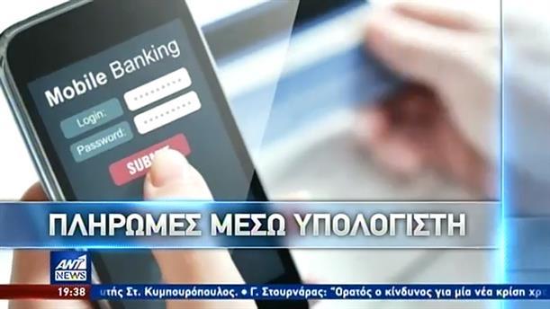 Ποιες συναλλαγές με την Τράπεζα γίνονται και ηλεκτρονικά