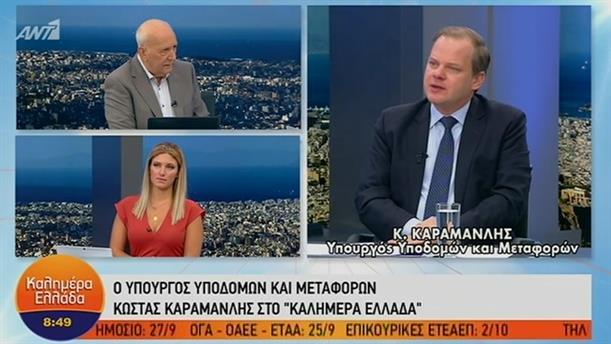 Κώστας Καραμανλής – ΚΑΛΗΜΕΡΑ ΕΛΛΑΔΑ - 17/09/2019