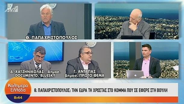 Θανάσης Παπαχριστόπουλος – ΚΑΛΗΜΕΡΑ ΕΛΛΑΔΑ – 12/02/2019