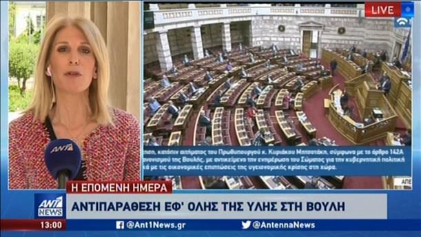 Κόντρα Μητσοτάκη-Τσίπρα στην  Βουλή