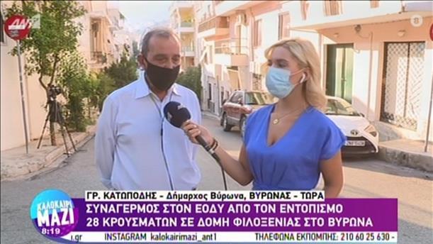 """Ο Δήμαρχος Βύρωνας στην εκπομπή """"Καλοκαίρι Μαζί"""""""