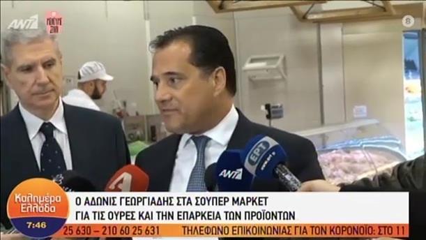 Ο Άδωνις Γεωργιάδης για τις ουρές στα σούπερ μάρκετ και την επάρκεια των προϊόντων