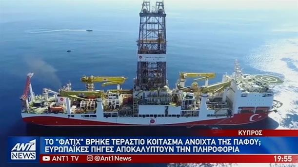 Τούρκοι «βρήκαν» πλούσιο κοίτασμα στην κυπριακή ΑΟΖ