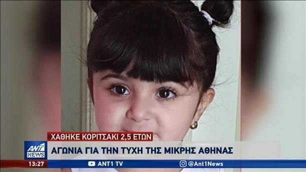 Κορυφώνεται η αγωνία για την τύχη της μικρής Αθηνάς