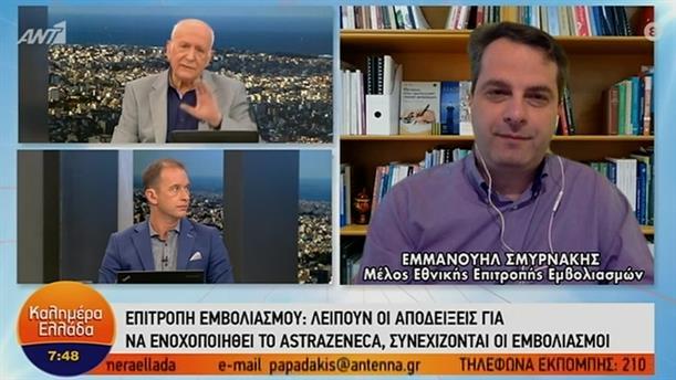 Ε. Σμυρνάκης - μέλος εθνικής επιτροπής εμβολιασμών – ΚΑΛΗΜΕΡΑ ΕΛΛΑΔΑ - 17/03/2021