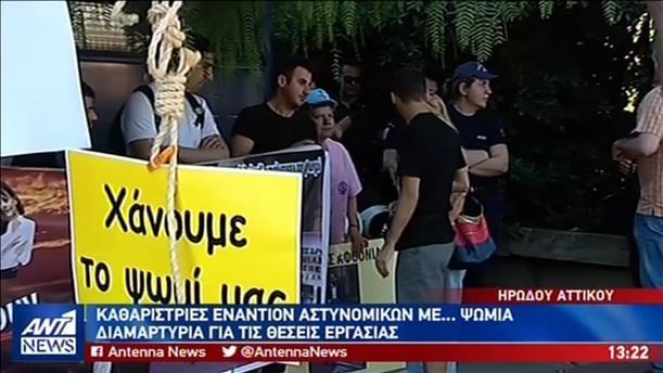 Διαμαρτυρία καθαριστριών στο Δρομοκαΐτειο έξω από το Μαξίμου