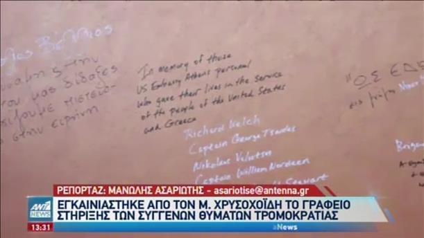 «Τοίχος Μνήμης» για τα θύματα τρομοκρατίας