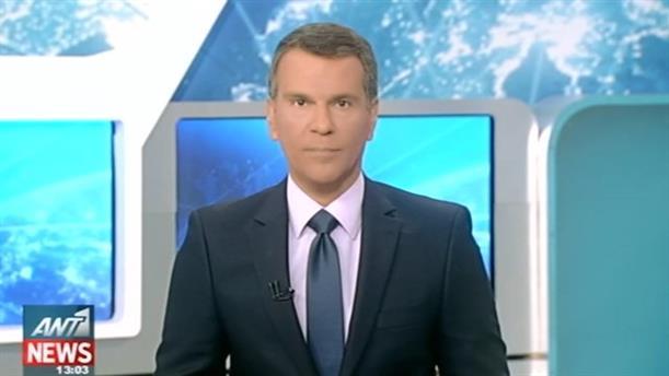ANT1 News 02-10-2016 στις 13:00