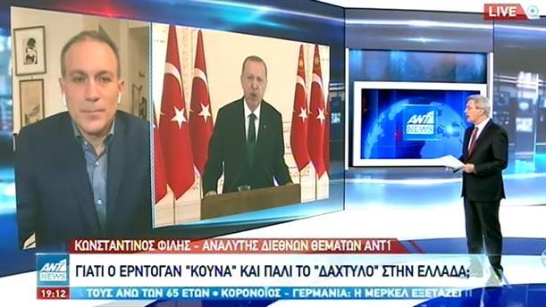 Ο Κωνσταντίνος Φίλης στον ΑΝΤ1 για την νέα ένταση που πυροδοτεί ο Ερντογάν