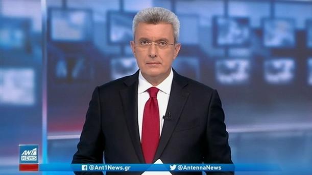 ANT1 NEWS 10-09-2020 ΣΤΙΣ 18:50