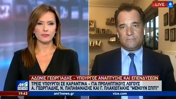 Ο Άδωνις Γεωργιάδης στον ΑΝΤ1