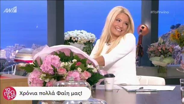 «Το Πρωινό» εύχεται Χρόνια Πολλά στη Φαίη Σκορδά