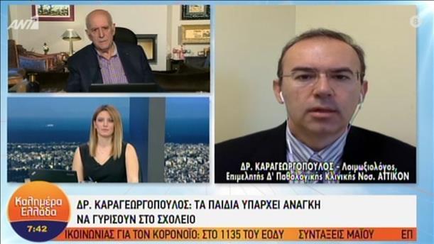 Ο Δρόσος Καραγεωργόπουλος στην εκπομπή «Καλημέρα Ελλάδα»