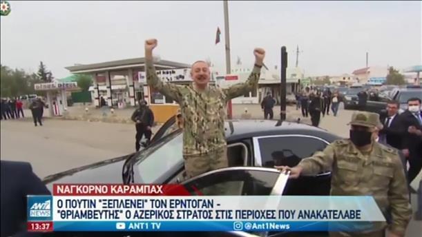 Ναγκόρνο Καραμπάχ: στρατιωτική δύναμη τοποτηρητών στέλνει η Τουρκία