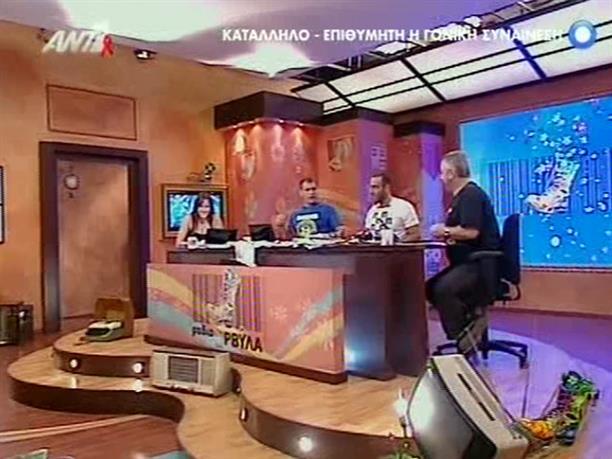 Ράδιο Αρβύλα 01-12-2009