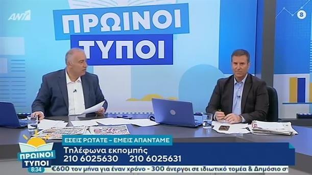 ΠΡΩΙΝΟΙ ΤΥΠΟΙ - 02/11/2019