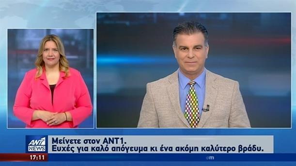 ANT1 NEWS 16-06-2020 ΣΤΗ ΝΟΗΜΑΤΙΚΗ
