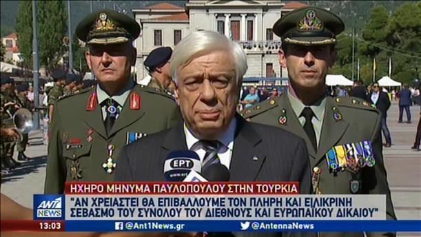 Παυλόπουλος προς Τουρκία: αν χρειαστεί θα επιβάλλουμε το Διεθνές Δίκαιο