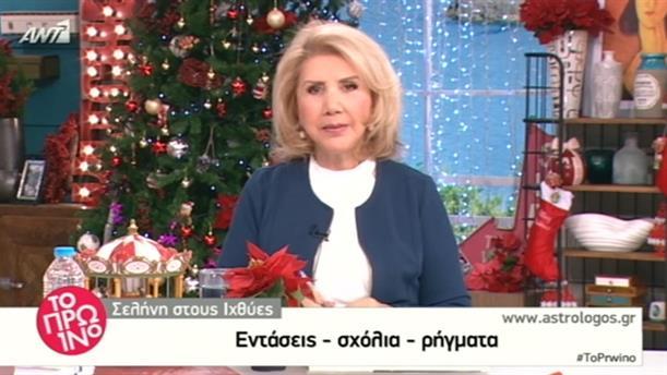 Αστρολογία - 18/12/2015