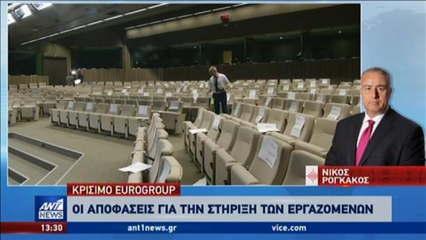 Κρίσιμο Eurogroup για την στήριξη των εργαζομένων