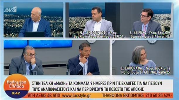 """Πολιτική συζήτηση στην εκπομπή """"Καλημερα Ελλάδα"""""""
