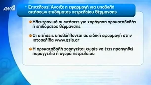 Πρωινό ΑΝΤ1 – Ενημέρωση - 28/10/2013