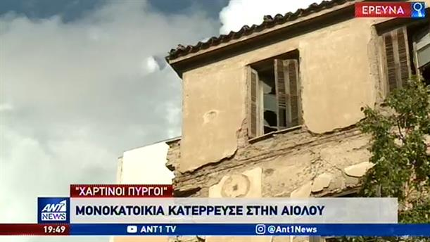 """""""Καμπανάκι κινδύνου"""" για τα ετοιμόρροπα κτήρια στην Αθήνα"""