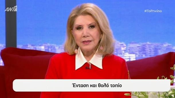 Αστρολογία - Το Πρωινό - 21/01/2019