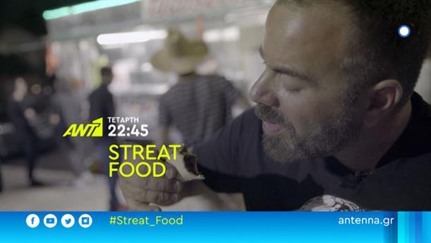 Streat Food – Τετάρτη 19/6