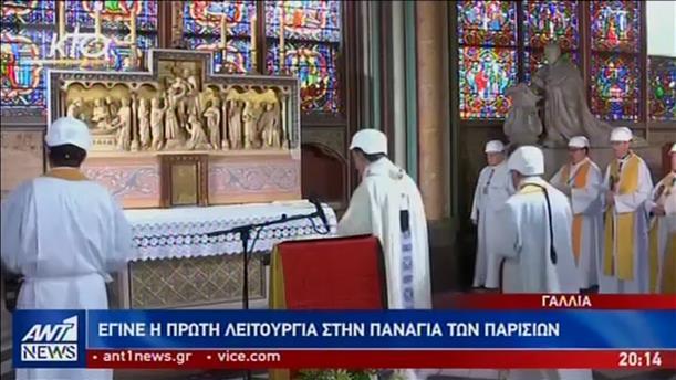 Παναγία των Παρισίων: Με κράνη η πρώτη λειτουργία μετά την πυρκαγιά