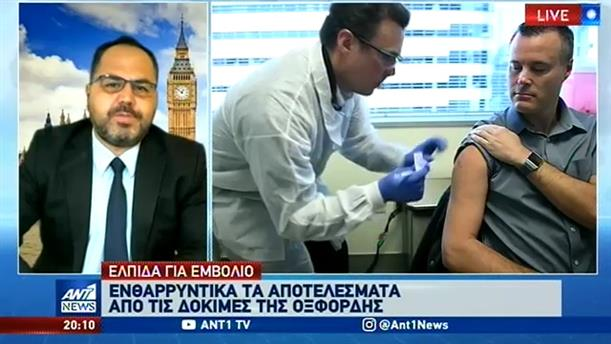 Κορονοϊός: Ελπιδοφόρα τα πρώτα αποτελέσματα για εμβόλιο