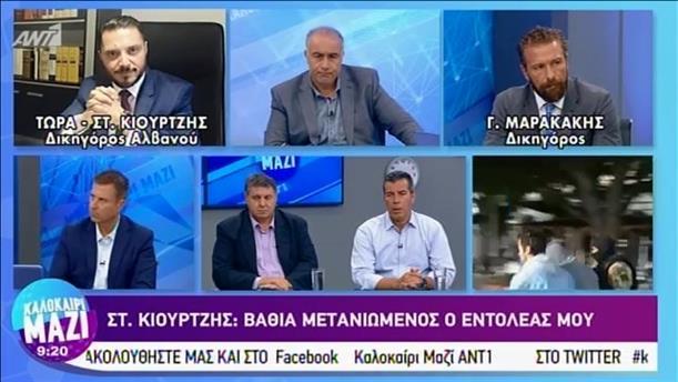 Μετανιωμένος ο ένας δολοφόνος της Ε. Τοπαλούδη - ΚΑΛΟΚΑΙΡΙ ΜΑΖΙ - 05/08/2019