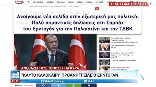 """Για """"καυτό καλοκαίρι"""" στο Κυπριακό, έκανε λόγο ο Ερντογάν"""