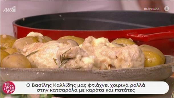 Χοιρινά ρολλά στην κατσαρόλα με καρότα και πατάτες από τον Βασίλη Καλλίδη
