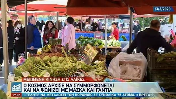 Κορονοϊός: Με μάσκα και γάντια στις λαϊκές αγορές