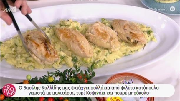 Ρολλάκια από φιλέτο κοτόπουλο γεμιστά με μανιτάρια, τυρί Κοφινάκι και πουρέ μπρόκολο, από τον Βασίλη Καλλίδη