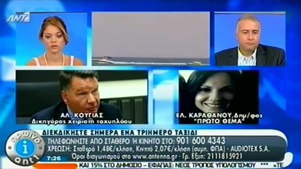 Πρωινό ΑΝΤ1 – Ενημέρωση - 13/08/2014