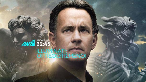 Illuminati: Οι Πεφωτισμένοι - Τετάρτη 25/09