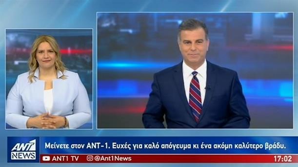 ANT1 NEWS 12-05-2019 ΣΤΗ ΝΟΗΜΑΤΙΚΗ