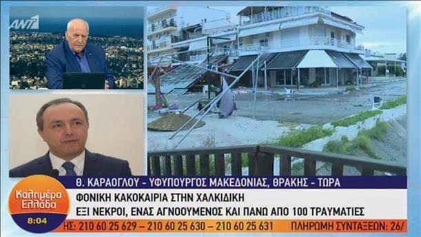 """Ο Υφυπουργός Μακεδονίας, Θράκης στην εκπομπή """"Καλημέρα Ελλάδα"""""""