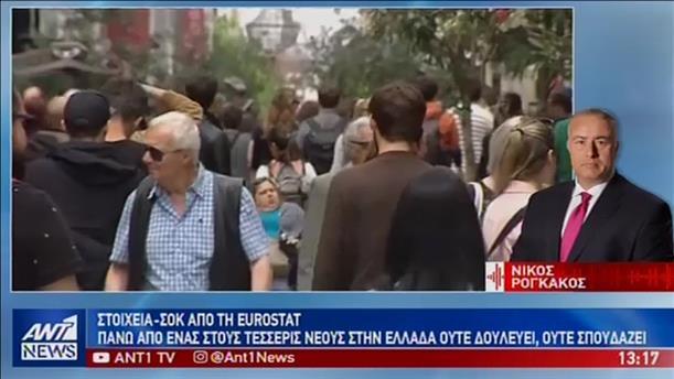Αποκαρδιωτικά στοιχεία για την απασχόληση των νέων στην Ελλάδα