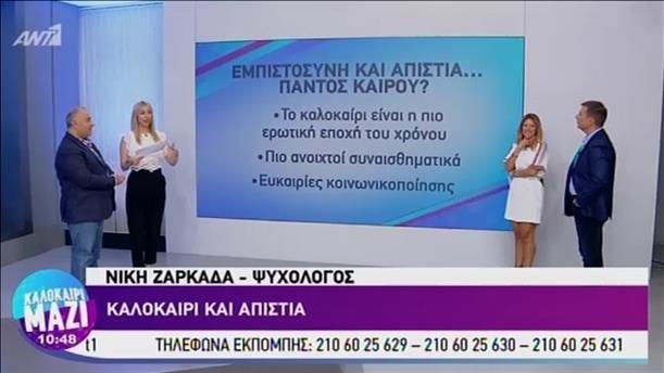 Καλοκαίρι και Απιστία - ΚΑΛΟΚΑΙΡΙ ΜΑΖΙ - 24/07/2019
