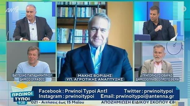 Μάκης Βορίδης – ΠΡΩΙΝΟΙ ΤΥΠΟΙ - 10/05/2020