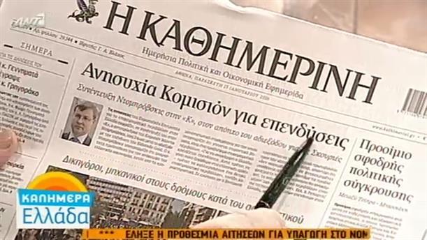 Εφημερίδες (15/01/2016)